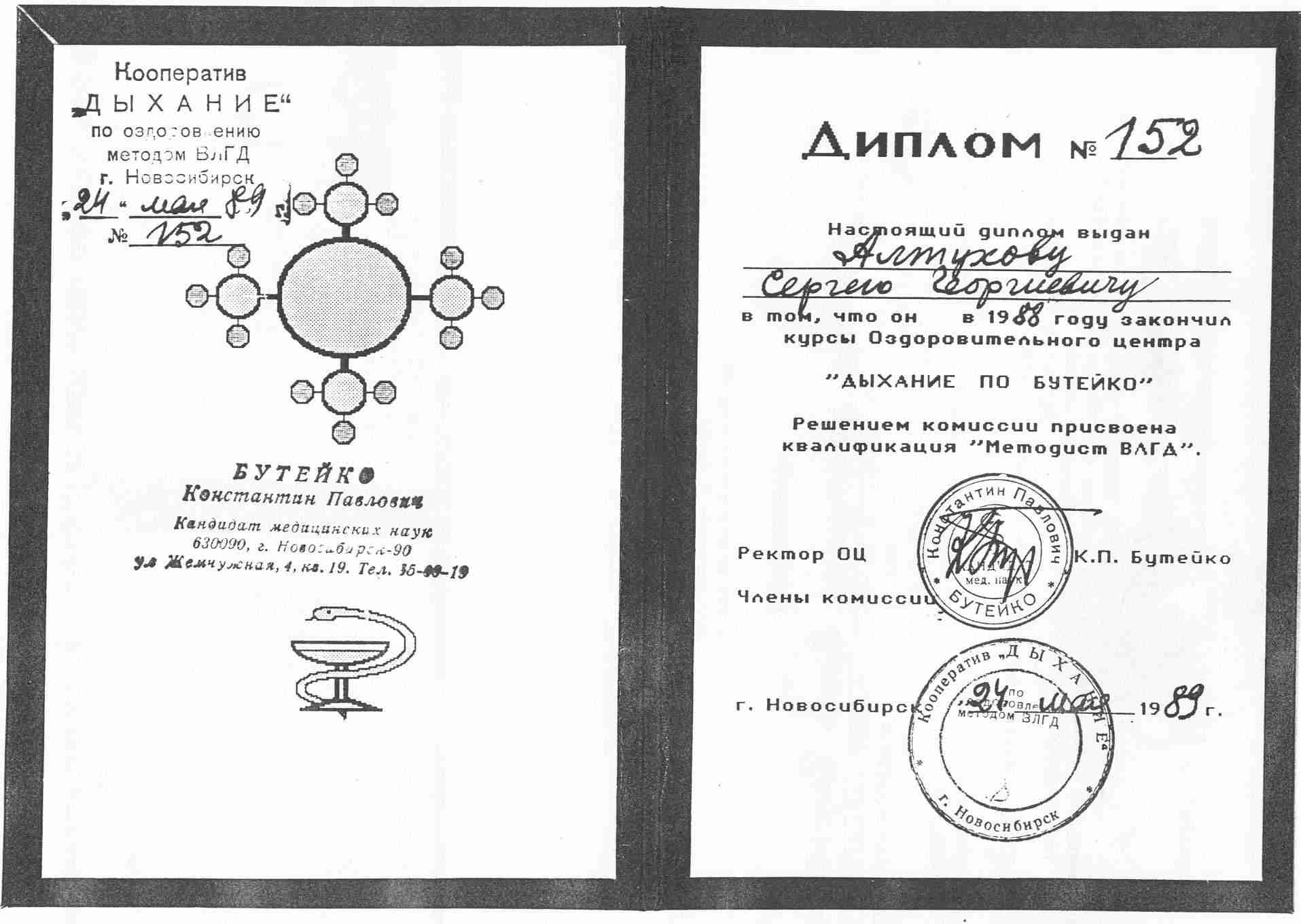 The diploma of  Altoukhov S.G.